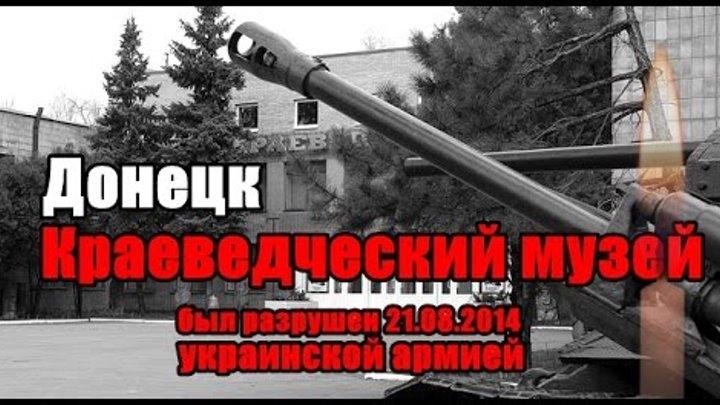 Донецкий краеведческий музей (духовный центр Донбасса) - уничтожен украинской армией.