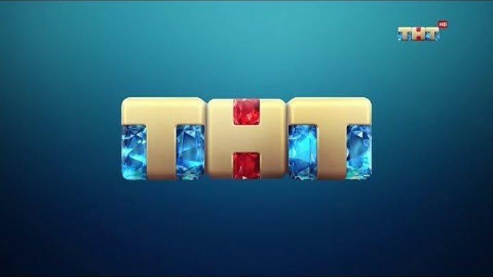 [Full HD] Новое оформление телеканала ТНТ (Версия 2, 18.04.2018 - н.в.)