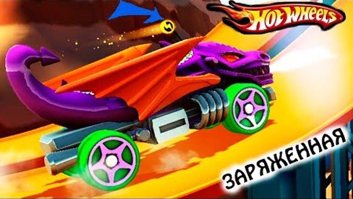 ЗАРЯЖЕННЫЙ ДРАКОН ХОТ ВИЛС #83 ВИДЕО про МАШИНКИ для детей ПРОХОЖДЕНИЕ игры ГОНКИ HOT WHEELS CARS