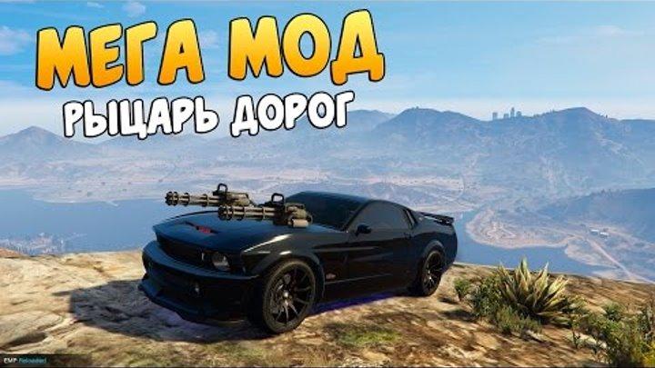 GTA 5 Mods : Рыцарь Дорог/ Knight Rider