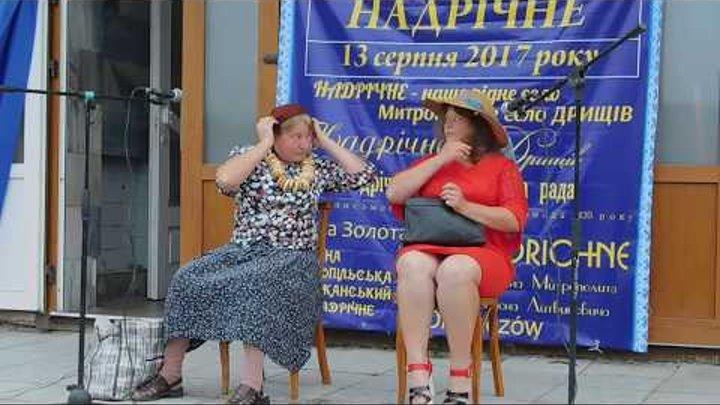 Панянка та селянка /День села Надрічне - 2017/
