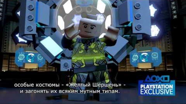 «LEGO Marvel Мстители» - Человек-муравей