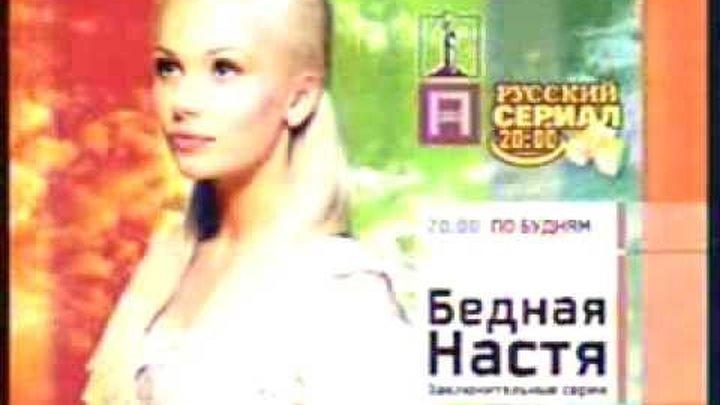 Анонс Бедная Настя заключительные серии весна 2004 СТС