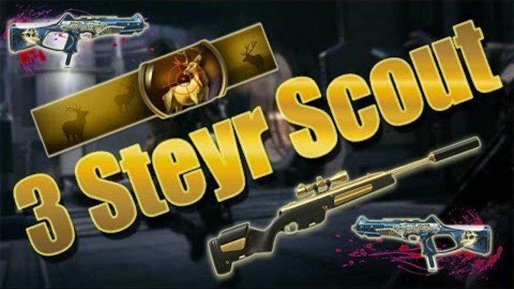 WARFACE | 2 Steyr Scout 1 GOLD Steyr Scout | Скины Камуфляж | Золотая пушка