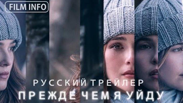 Прежде чем я уйду (2016) Трейлер к фильму (Русский язык)