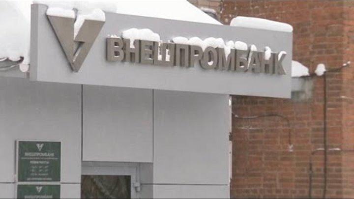 ЦБ утром отозвал лицензии у трёх кредитных учреждений.