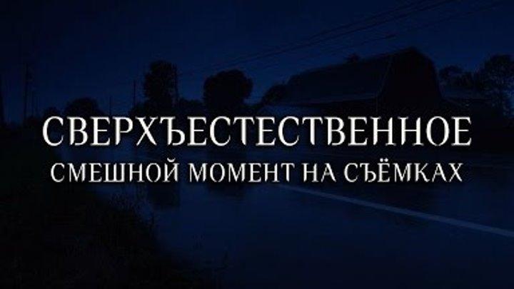 Сверхъестественное: в кадре и за кадром 11 сезона (русские субтитры)