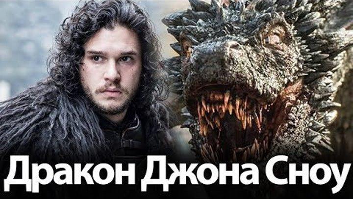 Игры престолов 7 сезон Джон Сноу и его Дракон (Дельфинарий Немо)