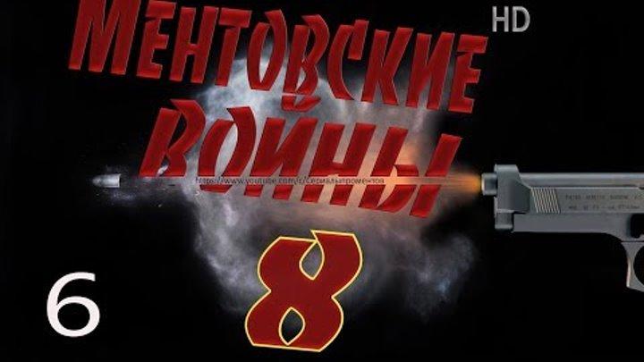 Ментовские войны Сезон 8 Серия 6