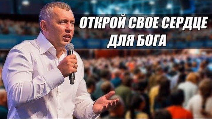 ОТКРОЙ СВОЁ СЕРДЦЕ ДЛЯ БОГА / ВЛАДИМИР МУНТЯН