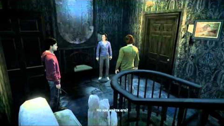 Часть 3 прохождение Гарри Поттер и дары смерти (часть 1)