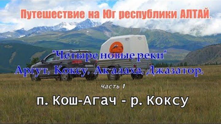 Путешествие на Юг Республики АЛТАЙ #1/Кош-Агач - Джазатор - Беляши - Коксу.