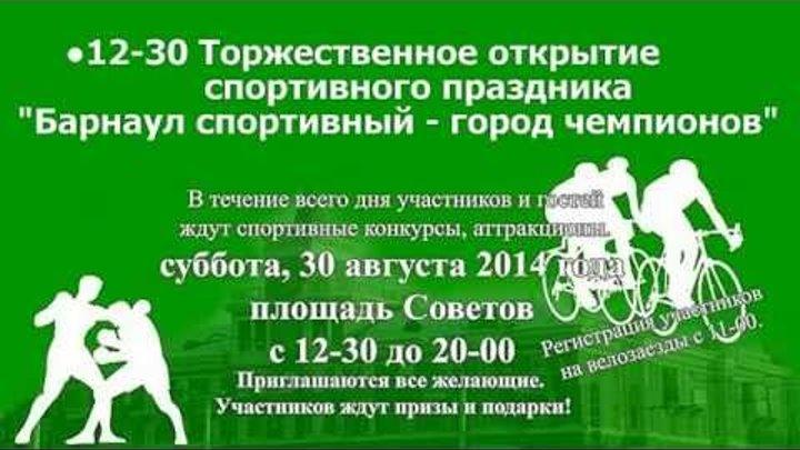 """Ролик для """"Афиша-День города Барнаула"""""""