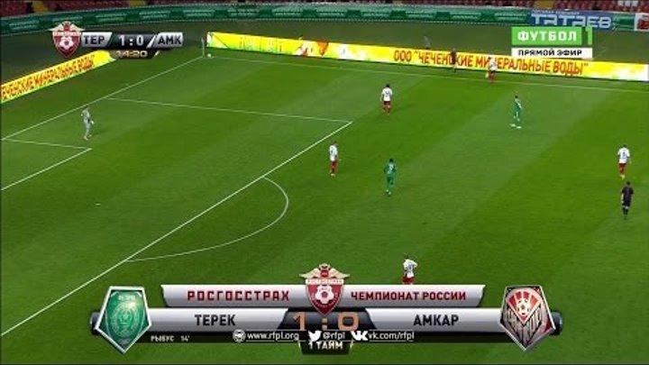 Футбол. РФПЛ. 28-й тур. Терек - Амкар 1:0 14' Мацей Рыбус