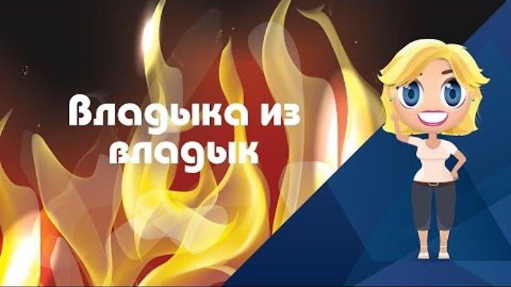 Аудиосказка Владыка из владык - Иностранные сказки от Познаваки (12 серия, 1 сезон)