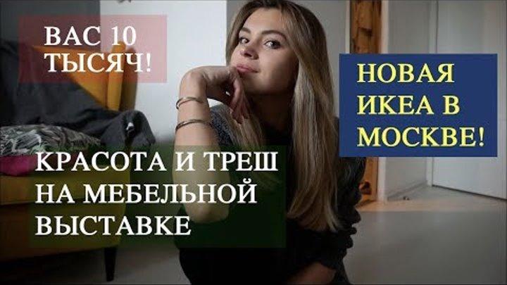 Где купить мебель в России?   Влог с выставки мебели   Новая ИКЕА в Афимоле