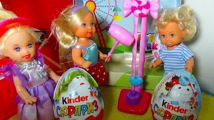 Мультик про кукол.Катя и Макс в парке развлечений. Силомер и Киндер сюрпризы.