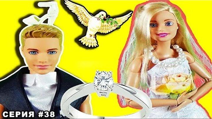 Барби мультик на русском СВАДЬБА БАРБИ 2 Мультики для детей Куклы Игрушки Barbie Сезон 2 Серия #38