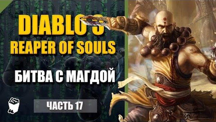 Diablo 3: Reaper of Souls #17, МОНАХ, 7 сезон, СЛОЖНОСТЬ ИСТЯЗАНИЕ, Калдей, Битва с Магдой