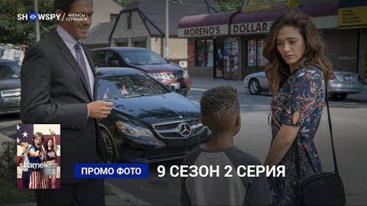 Бесстыжие 9 сезон 2 серия промо фото
