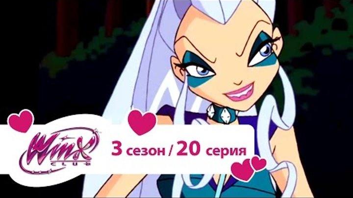 Клуб Винкс - Сезон 3 Серия 20 - Задание для Пикси