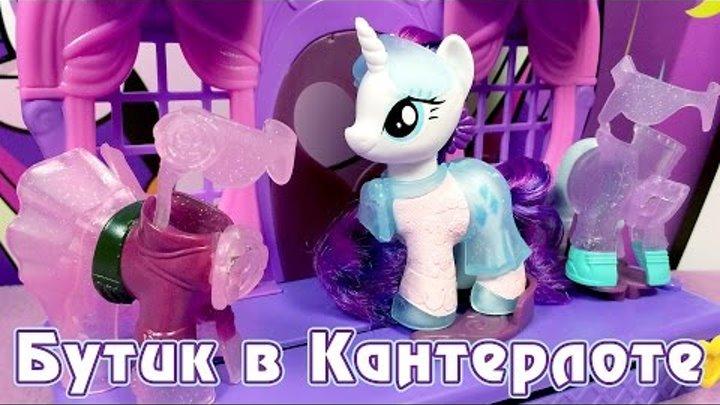 Бутик Рарити в Кантерлоте - обзор игрового набора Май Литл Пони (My Little Pony)