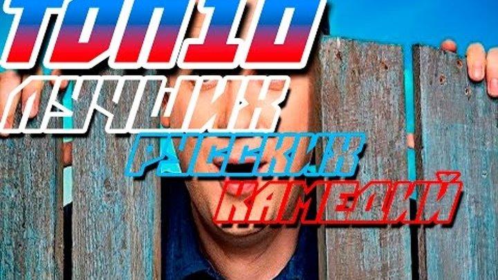 Топ 10| ЛУЧШИХ РУССКИХ КОМЕДИЙ | 2016-2017г