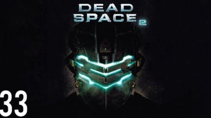 Прохождение Dead Space 2 (живой коммент от alexander.plav) Ч. 33