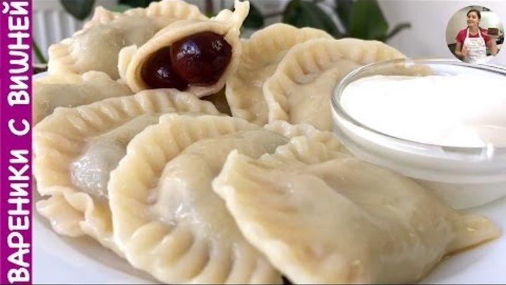 Вареники с Вишней, Домашний Рецепт | Vareniks (Dumplings) Recipe