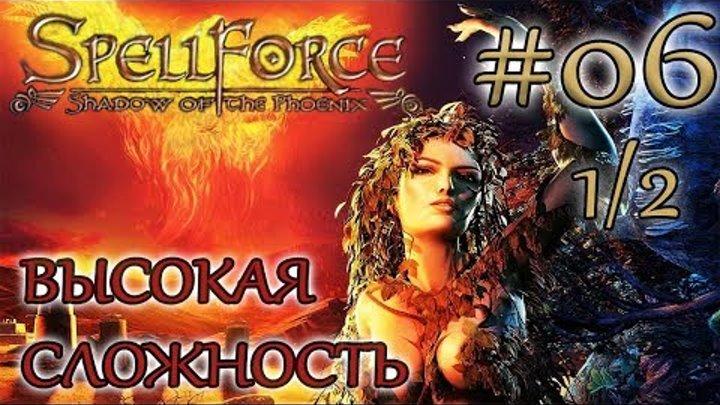 Прохождение SpellForce: Shadow of the Phoenix (серия 6 1/2) Чемпион арены