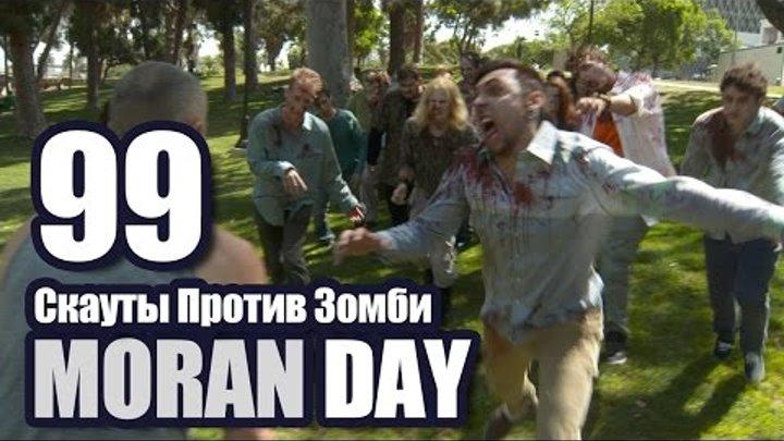 Moran Day 99 - Скауты Против Зомби