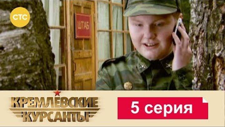 Кремлевские Курсанты Сезон 1 Серия 5