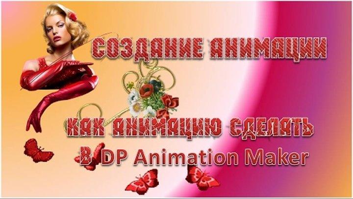 Создание анимации Как анимацию сделать в DP Animation Maker Видеоурок