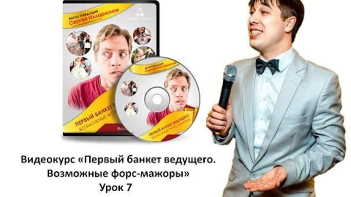 """Видеокурс """"Первый банкет ведущего. Возможные форс-мажоры"""". Урок 7"""