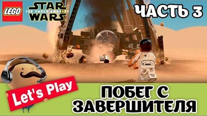 LEGO Star Wars: The Force Awakens - Прохождение (Часть 3). Знакомство с Рей