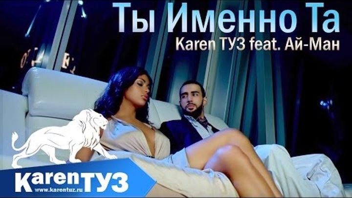 Karen ТУЗ feat. Ай-Ман - Ты Именно Та (Official Music Video) PREMIERE