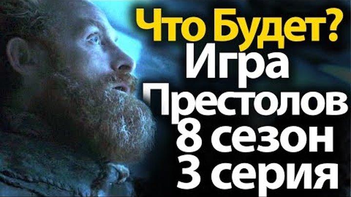 Что Будет? Слитый Сценарий 3 Серии 8 Сезона Игры Престолов
