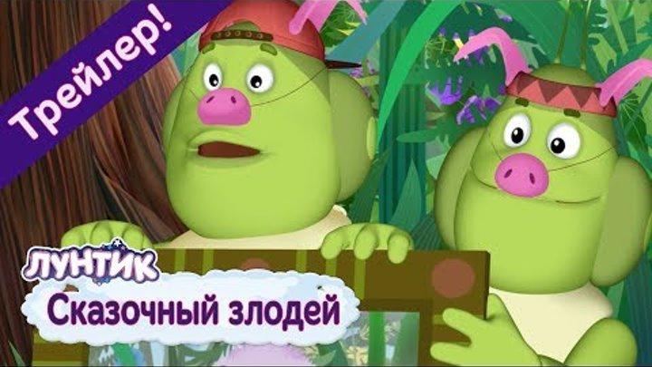 Сказочный злодей 💥 Лунтик 💥 Новая серия. Трейлер