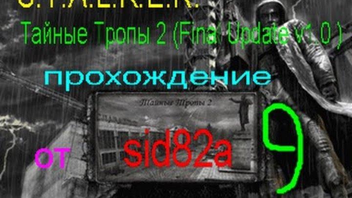 видео гид stalker Тайные тропы-2 пункт # 9 (шпион+освободить, убить и защитить Призрака)