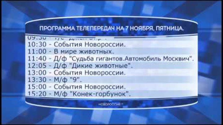 """Программа телепередач канала """"Новороссия ТВ"""" на 7.11.2014"""