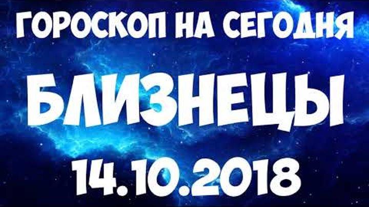 БЛИЗНЕЦЫ гороскоп на 14 октября 2018 года