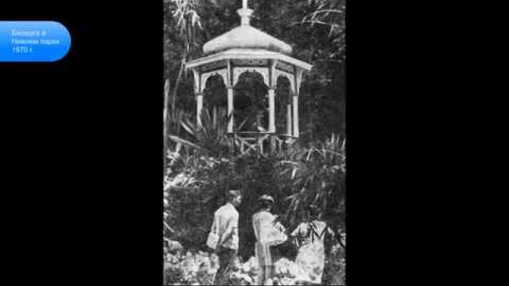 Крым. Никитский ботанический сад 1968-1990 гг. Фотоистория. Crimea. The Nikitsky Botanical Garden