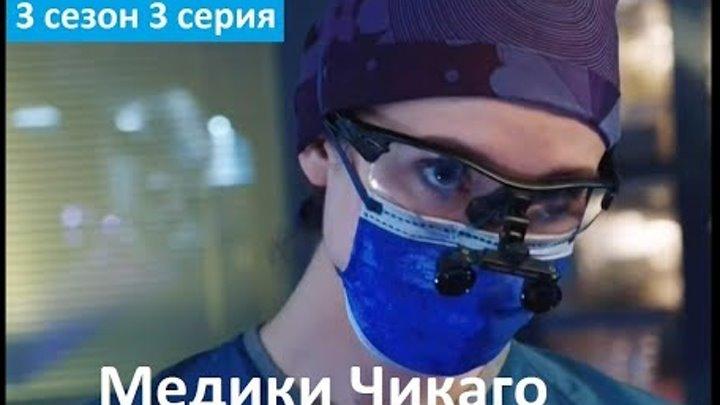 Медики Чикаго 3 сезон 3 серия - Русское Промо (Субтитры, 2017) Chicago Med 3x03 Promo