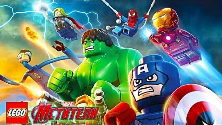 МСТИТЕЛИ ЛЕГО #2 веселая игра для детей прохождение с Кириллом в игре про супер героев Lego Avengers