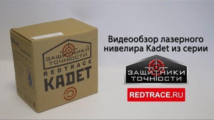 """Видеообзор лазерного нивелира Kadet из серии """"Защитники точности"""""""