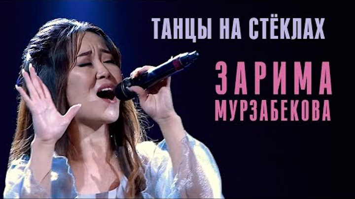 "Зарима Мурзабекова ""Танцы на стеклах"" - Жеке ыр 1 - Асман 2 сезон"