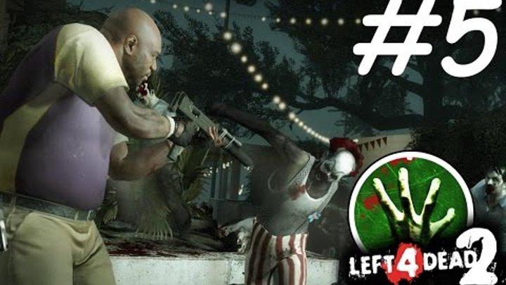 Left 4 Dead 2 #5. Веселье, Клоуны, Зомби. Совместное прохождение на Русском (1080p 60fps)