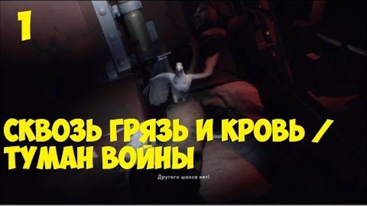 Battlefield 1 - Сквозь грязь и кровь / Туман войны