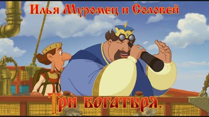 Илья Муромец и Соловей Разбойник - Молодец! Мо-ло-дец!!! (мультфильм)