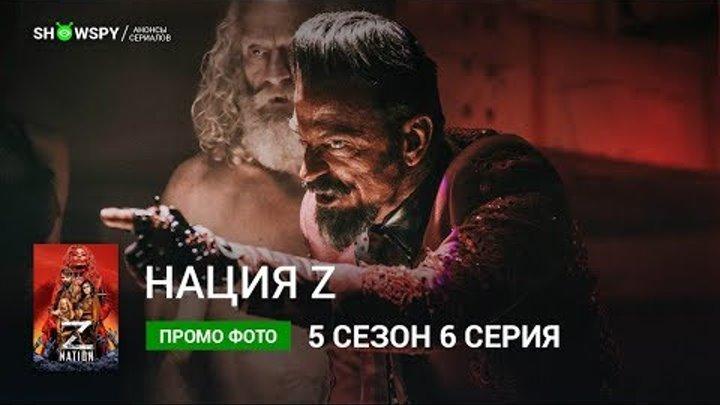 Нация Z 5 сезон 6 серия промо фото
